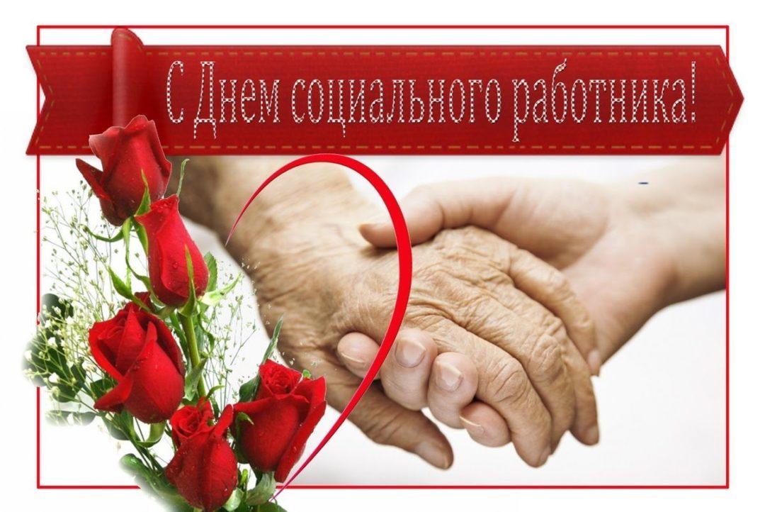 Картинки и поздравления с днем социального работника
